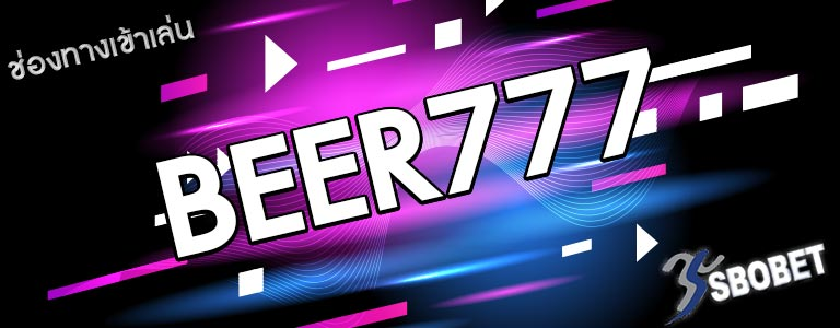 beer777, เว็บพนัน, fifa55